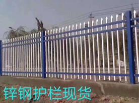 宿迁锌钢护栏